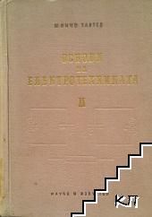 Основи на електротехниката. Том 2