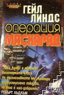 "Операция ""Маскарад"""