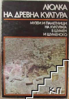 Люлка на древна култура