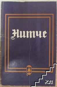 Нитче - представен от Хайнрих Ман