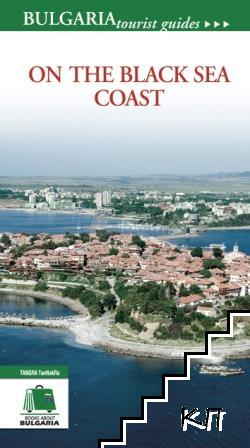 По Черноморието