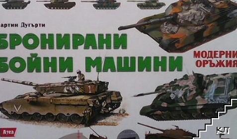 Модерни оръжия: Бронирани бойни машини
