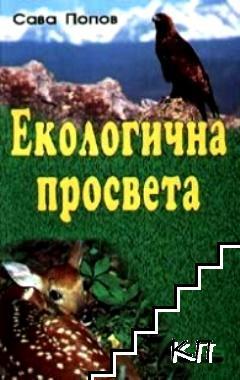 Екологична просвета