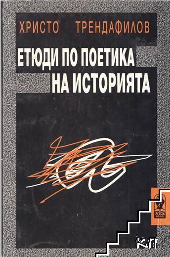 Етюди по поетика на историята