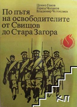 По пътя на освободителите от Свищов до Стара Загора