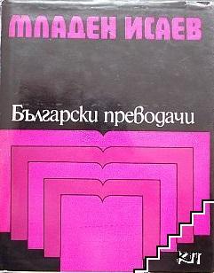Младен Исаев. Български преводачи