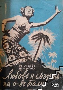 Любовь и смърть на островъ Бали