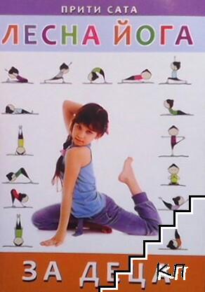 Лесна йога за деца