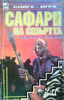 Сафари на смъртта