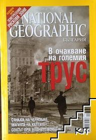 National Geographic. В очакване на големия трус