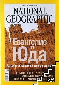 National Geographic. Май / 2006