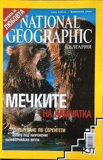 National Geographic. Февруари / 2006