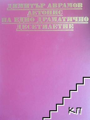 Летопис на едно драматично десетилетие. Част 1: Българското изкуство между 1955-1965 г.