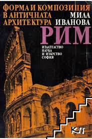 Форма и композиция в античната архитектура: Рим