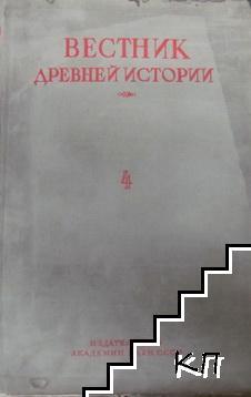 Вестник древней истории. Кн. 4 / 1947