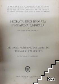 Иконата през втората българска държава