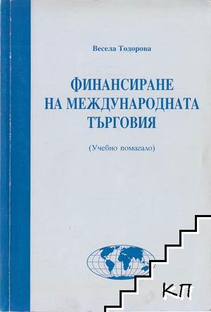 Финансиране на международната търговия