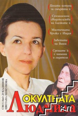 Окултната Людмила