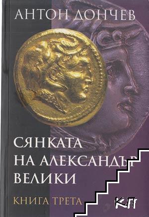 Сянката на Александър Велики. Книга 1, 3