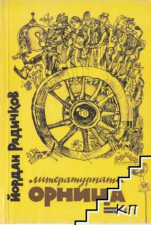 Литературната орница