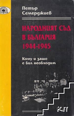 Народният съд в България 1944-1945