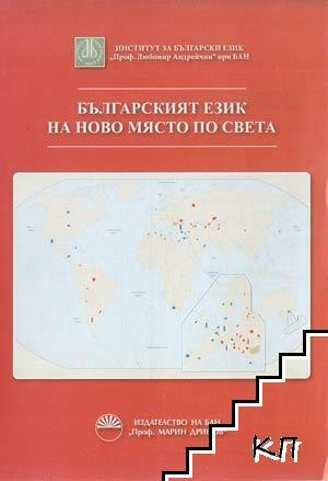 Българският език на ново място по света