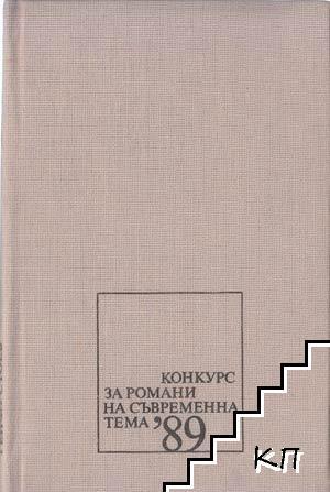 Досиетата