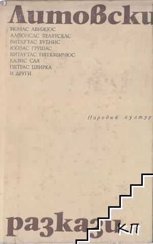 Литовски разкази