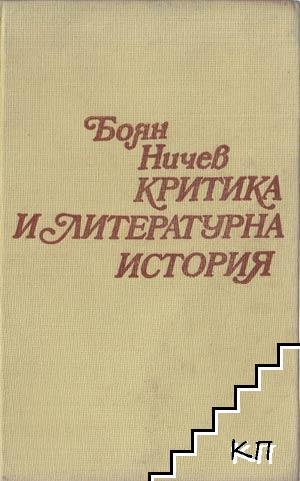Критика и литературна история
