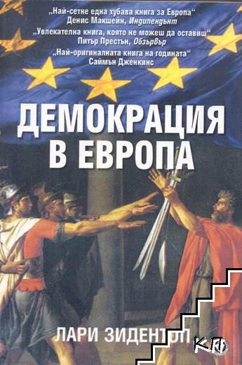 Демокрация в Европа