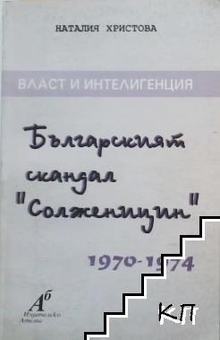 Българският скандал Солженицин 1970-1974