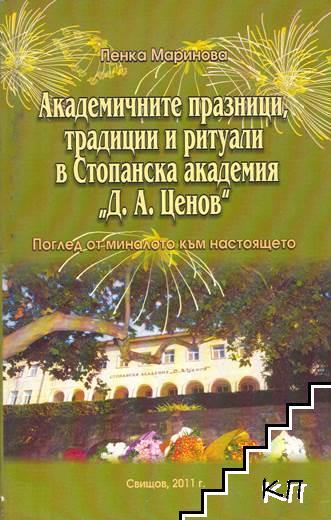 """Академичните празници, традиции и ритуали в стопанска академия """"Д. А. Ценов"""""""