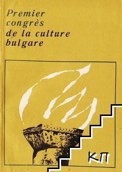 Premier congrès de la culture bulgare