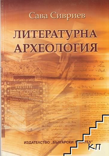 Литературна археология