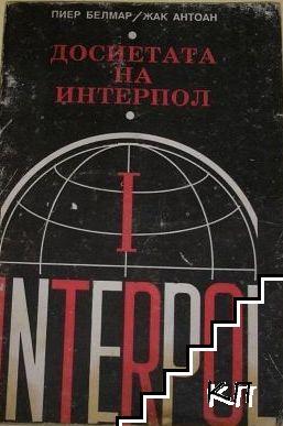 Досиетата на Интерпол. Книга 1