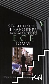 Сто и петдесет шедьовъра на българското есе. Том 6