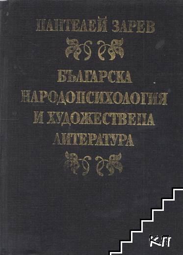 Българска народопсихология и художествена литература