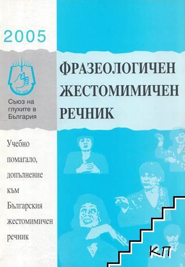 Фразеологичен жестомимичен речник