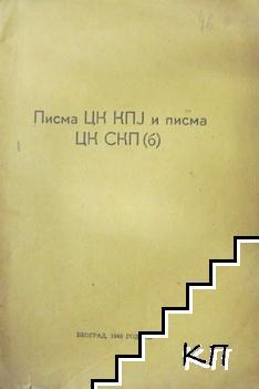 Писма ЦК КПJ и писма ЦК СКП (б)