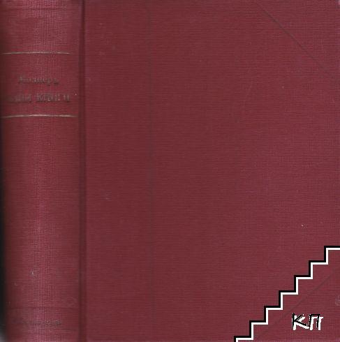 Жоржъ Данденъ / Сганарелъ, или въображаемия рогоносецъ / Тартюфъ / Скъперникъ / На сила оженване / По неволя докторъ / Учени жени