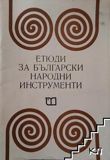 Етюди за български народни инструменти
