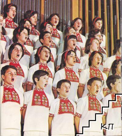 25 години детски хор на българската телевизия и радио