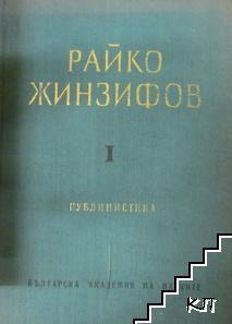 Публицистика в два тома. Том 1
