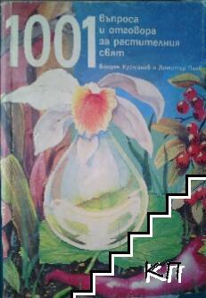 1001 въпроса и отговора за растителния свят