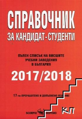 Справочник за кандидат-студенти 2017-2018