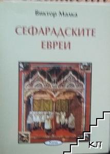 Сефарадските евреи