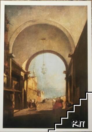 Франческо Гварди. Городской вид