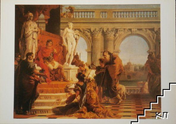 Джованни Баттиста Тьеполо. Меценат представляет императору Августу свободные искусства