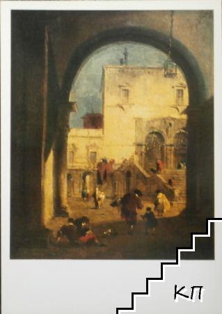 Франческо Гварди. Вид площади с дворцом