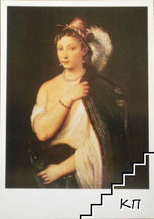 Тициан. Портрет молодой женщины